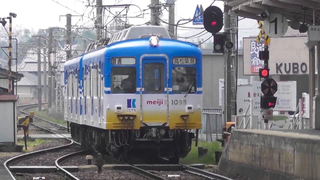 高松琴平電気鉄道 ことでん1080...