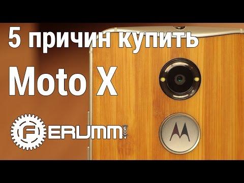 Motorola Moto X (2nd. Gen): 5 причин купить. Сильные стороны Motorola Moto X 2014 от FERUMM.COM