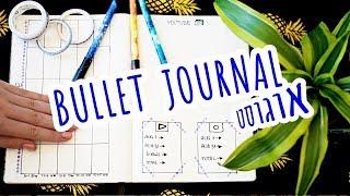 בולט ג'ורנל אוגוסט 2017: תכננו איתי!   LifeByVicka Bullet Journal