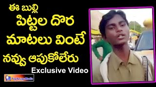 New Funny Videos  - Pittala Dora 2016 | New Funny Videos 2016 | Top Telugu Media