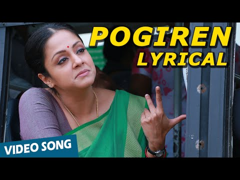 Pogiren Song with Lyrics | 36 Vayadhinile | Jyotika | Rosshan Andrrews | Santhosh Narayanan