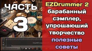 Изучаем EZdrummer 2 (ч.3): полезные советы