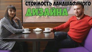 Все о ландшафтном дизайне. Стоимость ландшафтного дизайна.(Наш сайт: http://kievnovbud.com.ua/ Наша блог: http://kievnovbud.com.ua/category/stati Строительство домов из газоблока: http://kievnovbud.com.ua/texnolo ..., 2016-01-22T13:54:54.000Z)