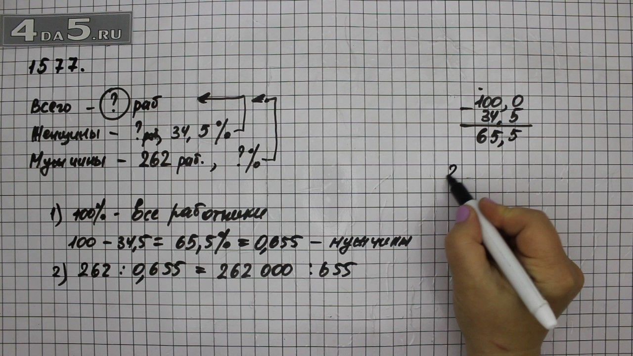 по класс виленкин 1577 математике 6 гдз
