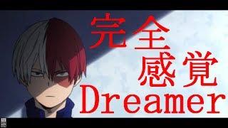 【MAD】僕のヒーローアカデミア【完全感覚Dreamer】 thumbnail