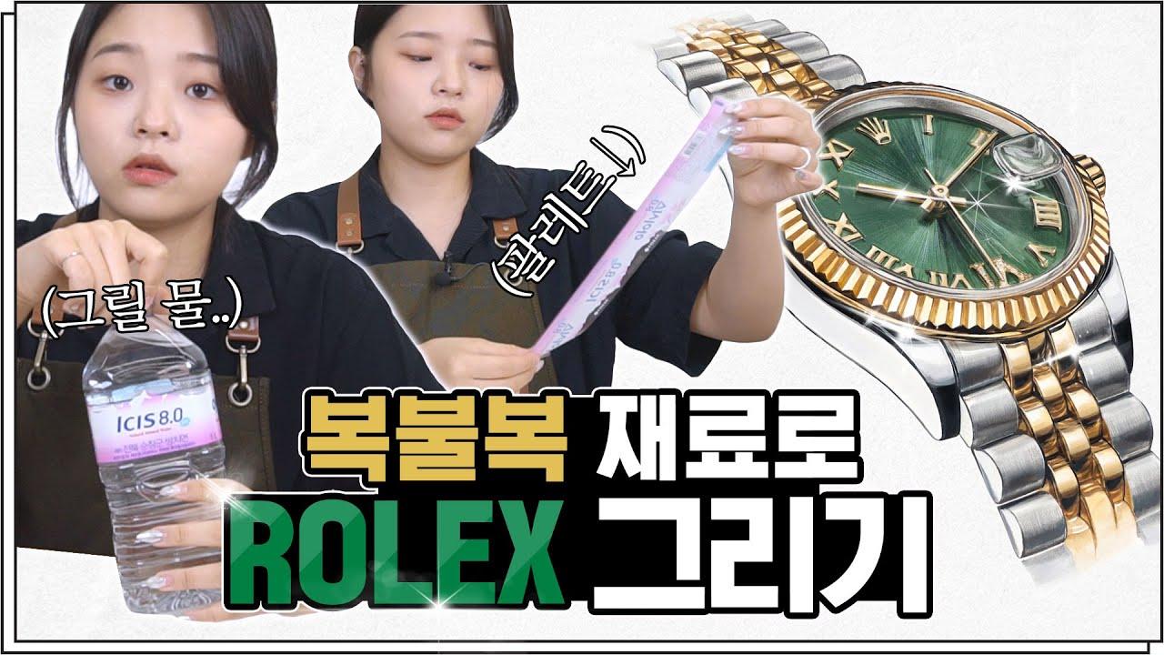 [복불복그리기💣] #롤렉스 시계를 복불복 재료로 FLEX 😎 / #개체묘사 #기초디자인 #금속질감