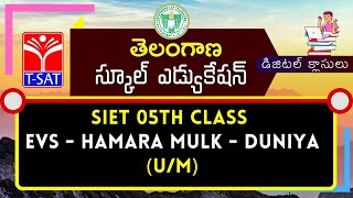 SIET 05th CLASS - EVS - HAMARA MULK - DUNIYA (U/M)  | 24.02.2021