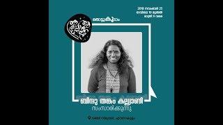 ആർത്തവം ആഘോഷമാണോ ? | Bindu Thankam Kalyani