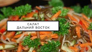 #вкусный Салат из морской капусты «Дальний восток»