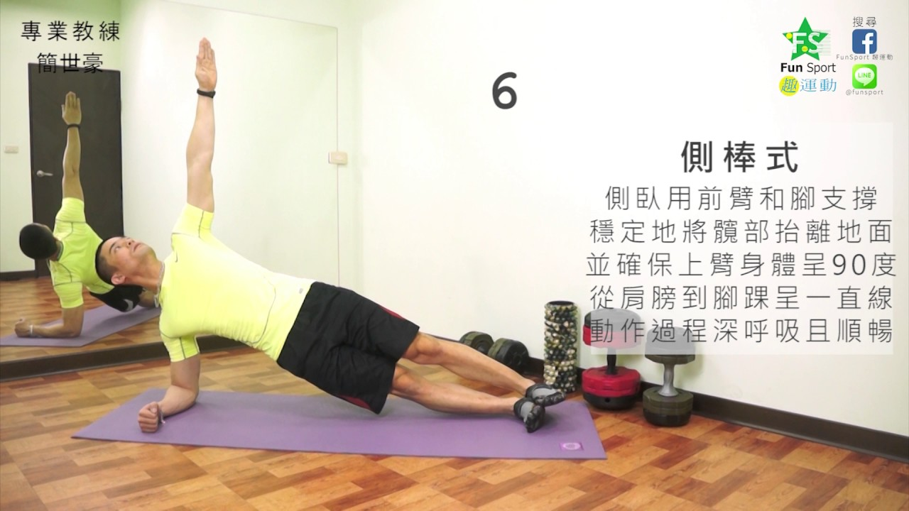 【Fun Sport趣運動】徒手訓練 - 側棒式(Side Plank) - 簡世豪教練 - YouTube