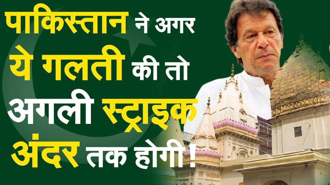 पाकिस्तान ने अगर ये गलती की तो अगली स्ट्राइक अंदर तक होगी!