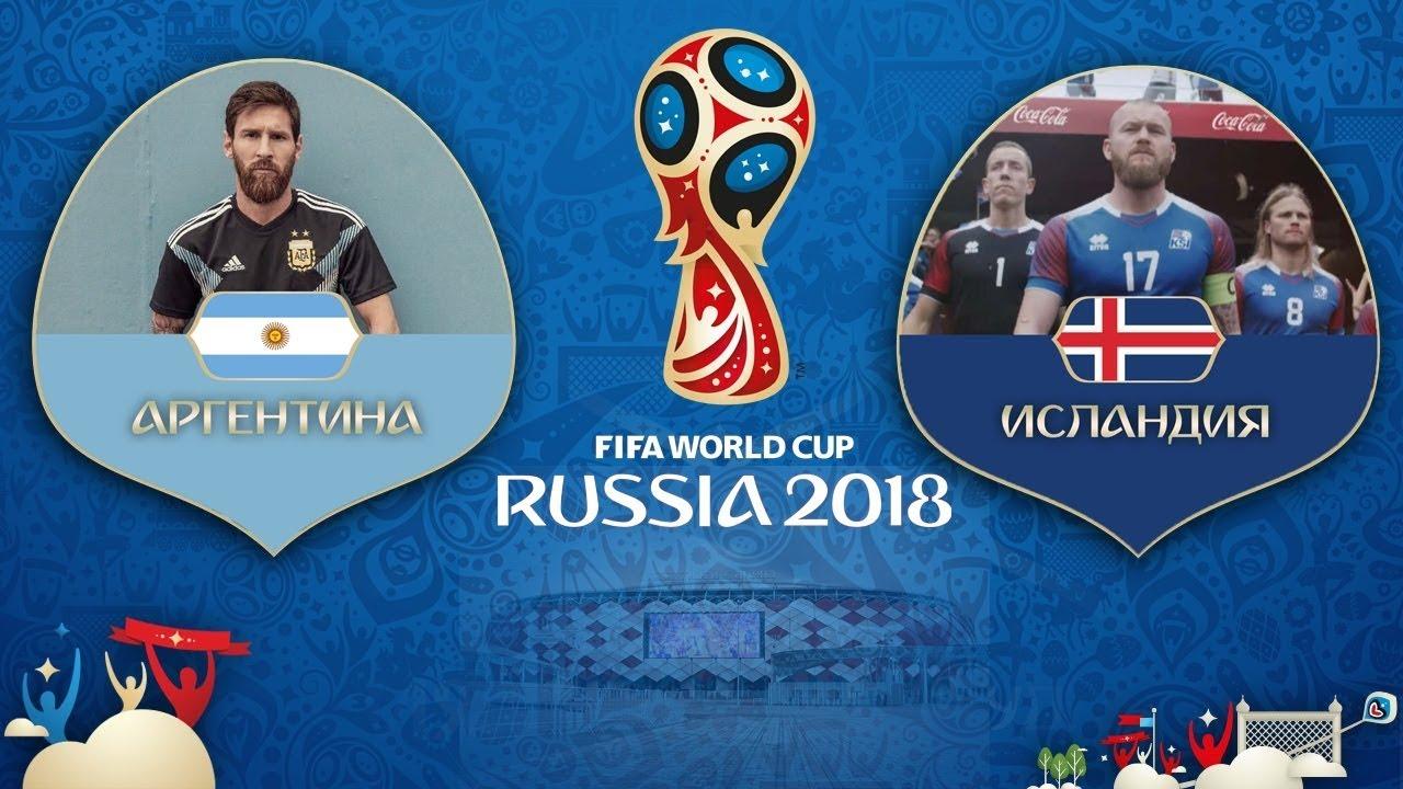 Прогноз на матч Аргентина - Исландия 16 июня 2018