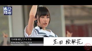 天才アイドル乃木坂46新センター生田絵梨花の復帰に密着。というパロディ。 紅白初出場記念に制作していました。少し残念ですが、2015年の目標が明確になりましたね。