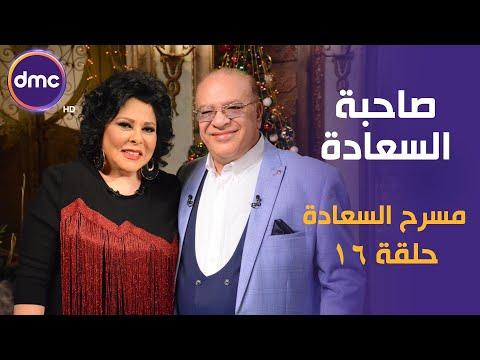برنامج صاحبة السعادة - الحلقة الـ 16 الموسم الأول مع نجم الكوميديا   صلاح عبد الله   فى مسرح السعادة