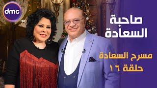 برنامج صاحبة السعادة - الحلقة الـ 16 الموسم الأول مع نجم الكوميديا | صلاح عبد الله | فى مسرح السعادة