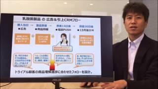 広告→引上CRMの役割