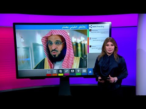 الداعية عائض القرني: -أنا مع الإسلام الوسطي الذي نادى به محمد بن سلمان...وأعتذر للسعوديين-