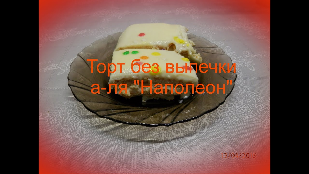 самый легкий рецепт торта из печенья без выпечки