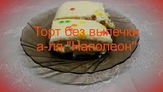 Торт из печенья без выпечки / Простой и вкусный рецепт