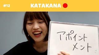 """日本語の森へようこそ ! 日本語の森は、日本人が日本語で日本語を教えるチャンネルです。 Thank you for coming to our channel """"NIHONGONOMORI"""" ..."""