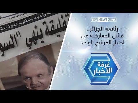 رئاسة الجزائر.. فشل المعارضة في اختبار المرشح الواحد  - نشر قبل 3 ساعة