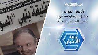 رئاسة الجزائر.. فشل المعارضة في اختبار المرشح الواحد