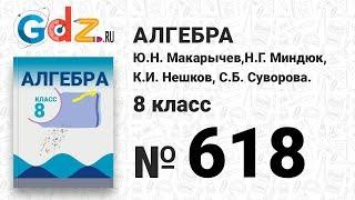 № 618- Алгебра 8 класс Макарычев