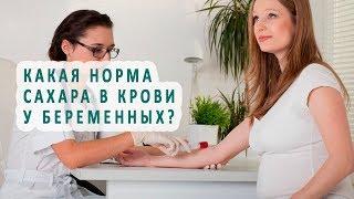 Какая норма сахара в крови при беременности?