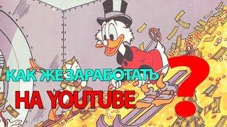Как зарабатывать от 100000 рублей в месяц на чужих видео в YouTube!