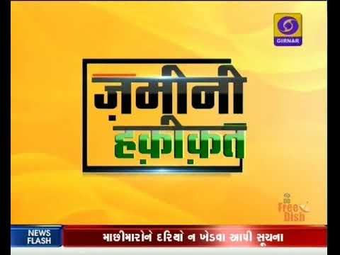 Ghogha RO RO Ferry | Bharuch | Ground Report Gujarati