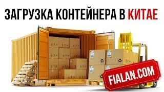 Fialan.com   Загрузка контейнера в Китае(Fialan.com Загрузка контейнера в Китае., 2012-05-16T14:28:20.000Z)