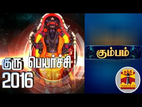 (02/08/2016) Guru Peyarchi Palangal by Astrologer Sivalpuri Singaram : Kumbha (Aquarius)