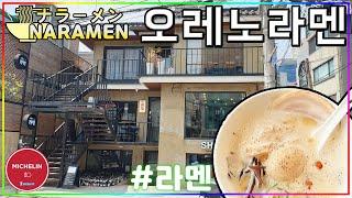 [맛집여행 나라멘] #61 미쉐린가이드 라멘 맛집, '오레노라멘'의 토리빠이탄 라멘 / Kooni's Ramen Travel