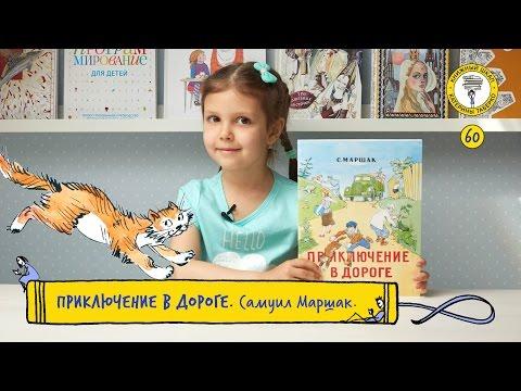 Сказка о глупом мышонке, Самуил Маршак, читает Дария Скоморощенко