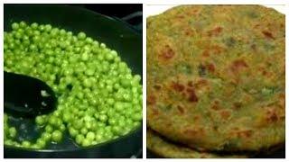 मटर का पराठा आसान तरीके से बनाने की रेसिपी / Green Peas Stuffed Paratha Recipe /Matar Paratha Recipe