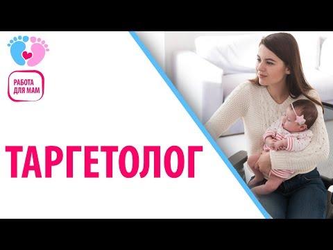 Мама в декрете работает таргетологом. Как заработать в декрете? Работа для мам в декрете   таргетоло
