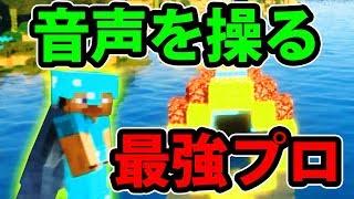 【日刊Minecraft】ついにあの男が究極の能力を自在に!?真・最強の匠は誰か!?絶望的センス4人衆がMinecraftをカオス実況第八十話!