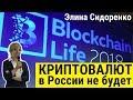 Элина Сидоренко на Blockchain Life 2018: криптовалют в России не будет