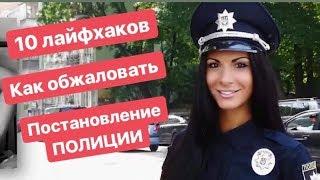 10 лайфхаков как обжаловать постановление Полиции
