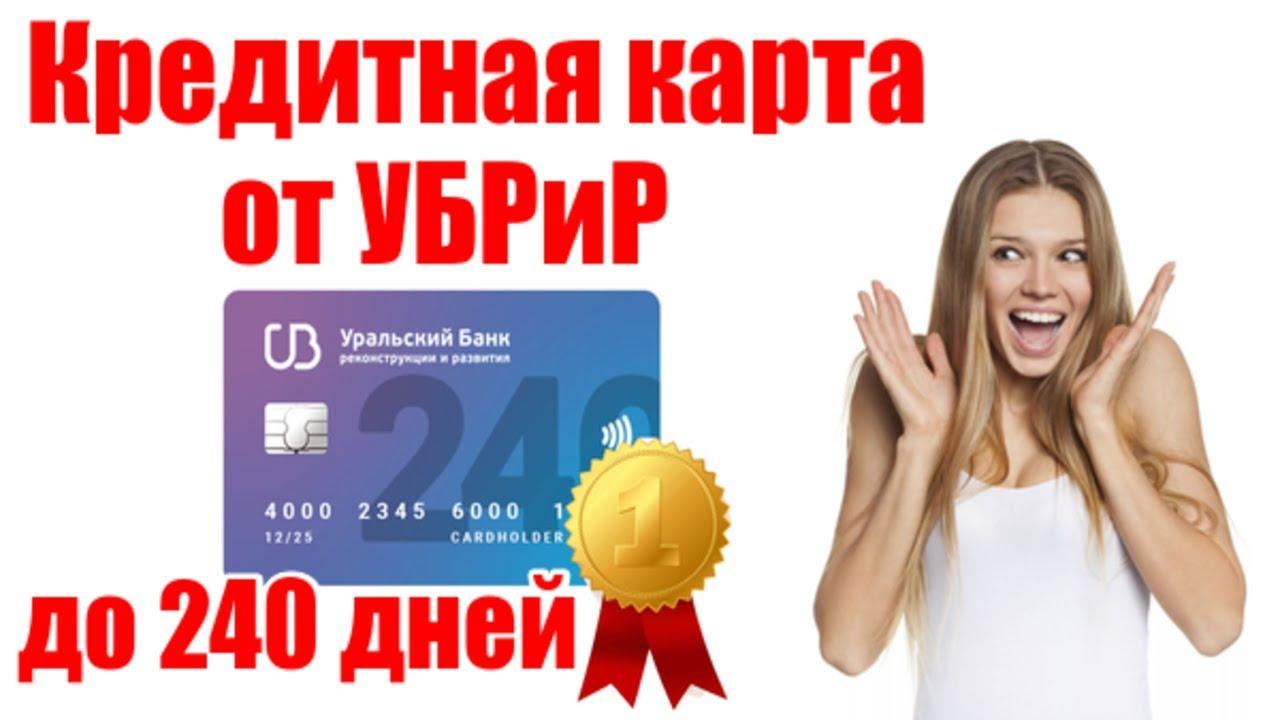 кредитная карта 240 дней без процентов уральский банк отзывы