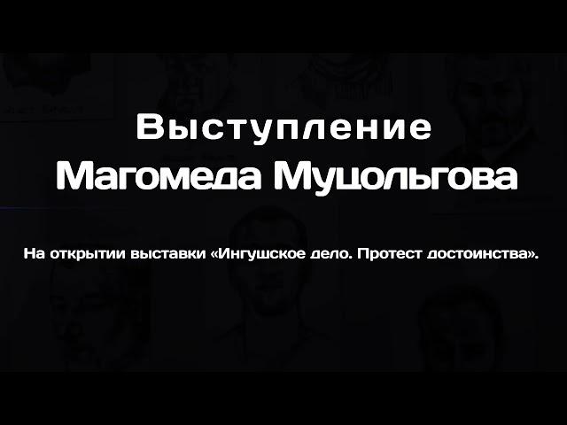 Магомед Муцольгов на открытии выставки «Ингушское дело. Протест достоинства»