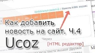 Как добавить новость на сайт ucoz Ч.4 Html редактор(Как добавить новость на сайт ucoz Ч.4 Html редактор - в этом новом видео мы разбираем HTML Редактор. В этом редактор..., 2016-03-12T17:08:16.000Z)