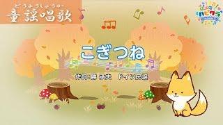 【童謡】こぎつね 〜ピアノ弾き語り〜