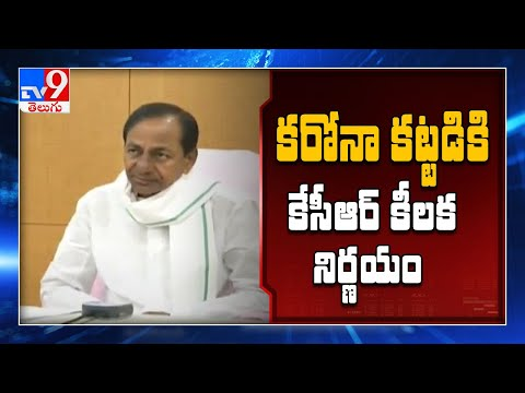 CM KCR plans E-office in Secretariat and other key departments - TV9