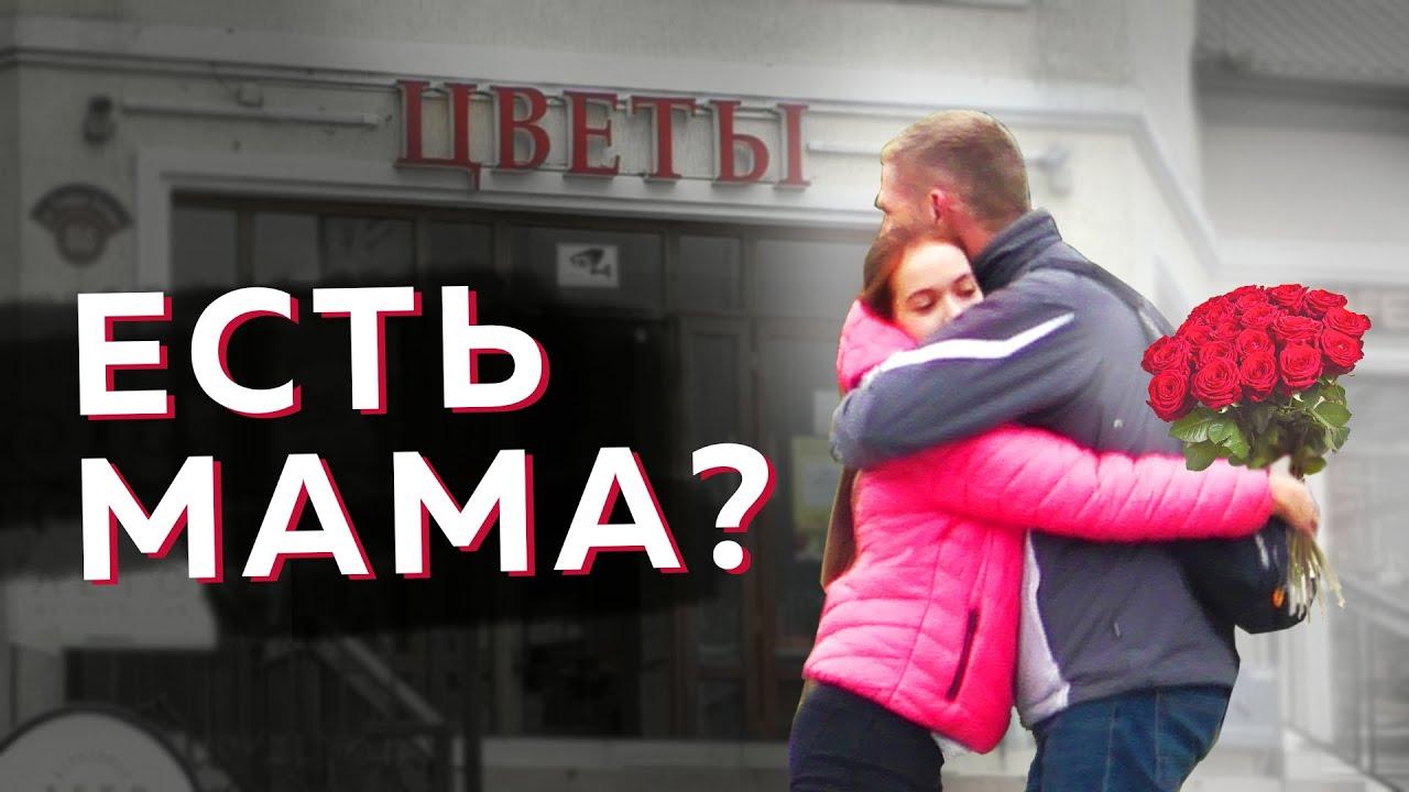 МАЛЬЧИК и ДЕВОЧКА хотят купить цветы МАМЕ   Социальный эксперимент Беларусь