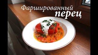 Перцы фаршированные РЕЦЕПТ/ Готовлю с любовью