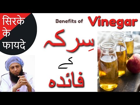 sirke-ke-fayde,-apple-cider-vinegar-(acv)-in-hindi-/-urdu-by-dr.-iftikhar
