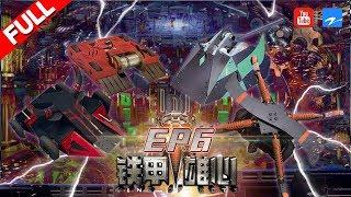 【FULL】第6期:中外战队直面交锋 巅峰对决一触即发 《铁甲雄心》20180212【浙江卫视官方HD】