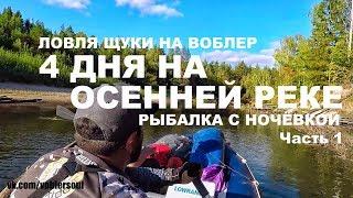 В поисках Щуки на Осенней реке. Сплав. Рыбалка с Ночёвкой. Твичинг. Часть 1.
