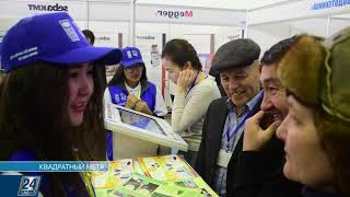 Казахстан внедрит цифровые технологии в ЖКХ совместно в Германией